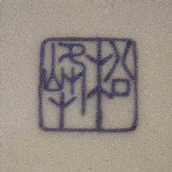 Japanese Porcelain Marks - Matsumine - 松峰