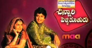 Maa Tv Chinnari Pellikuthuru Telugu Daily Serial Watch