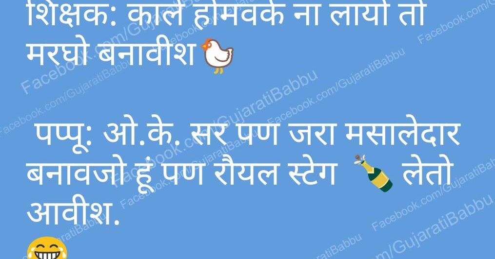 Teacher And Pappu Gujarai Jokes - Gujarati Jokes