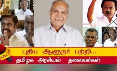 Tamilnadu politicians about Tamilnadu new governor