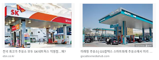 Gas stations (주유소) in South Korea