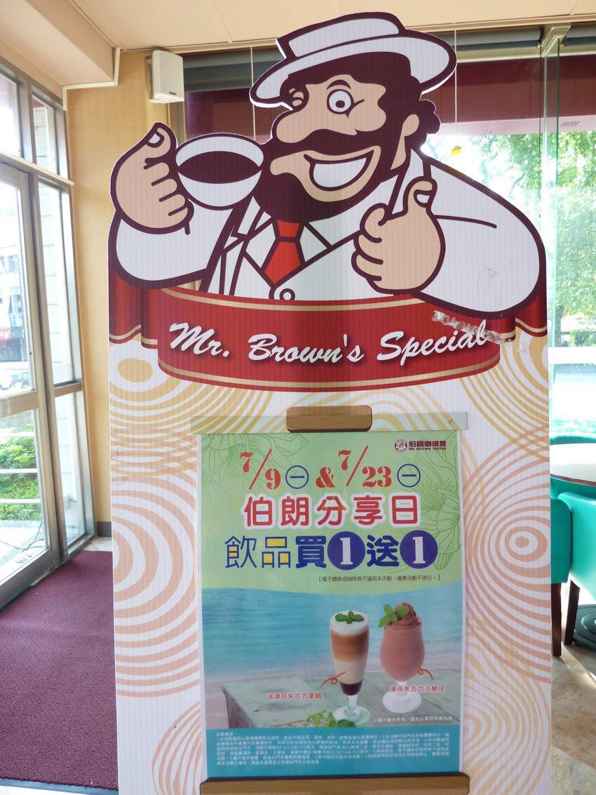 哈比妞的吃喝玩樂日記: 【愛呷】美好的早餐時間 「伯朗咖啡」宜大店