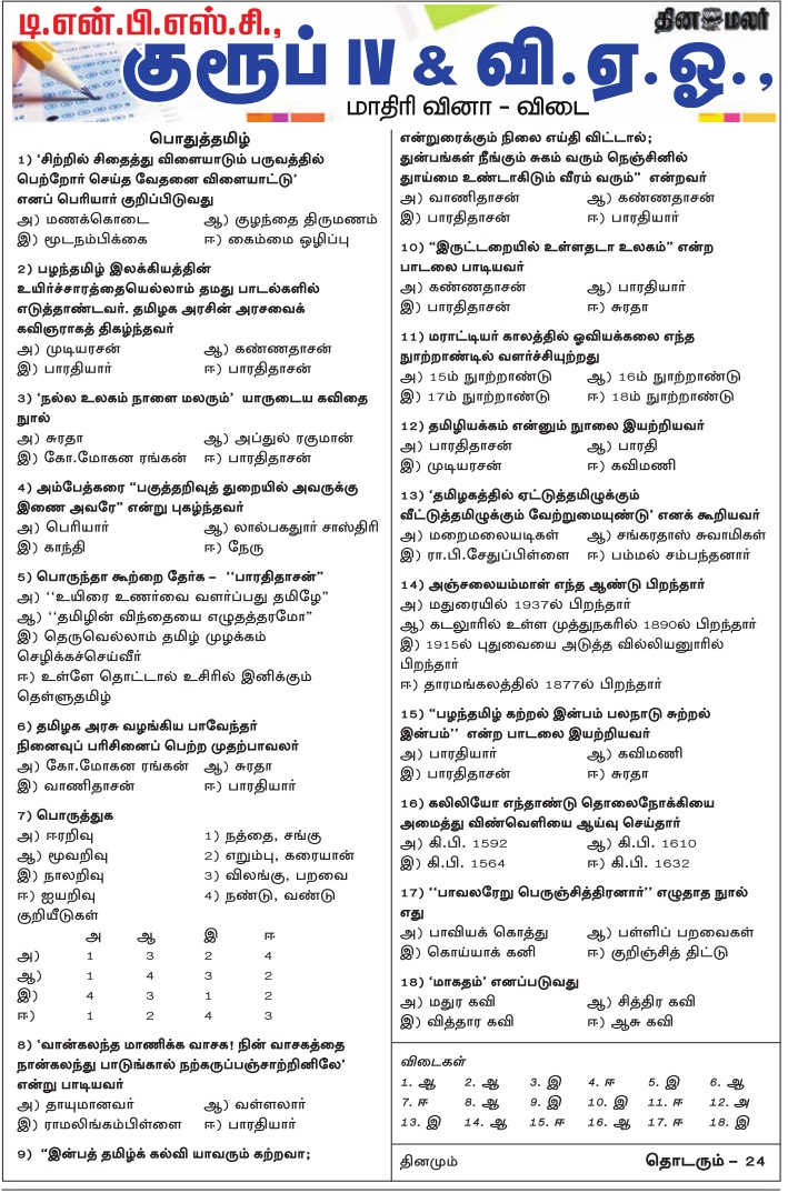 TNPSC Group 4 Model Papers General Tamil 2017 Download as PDF