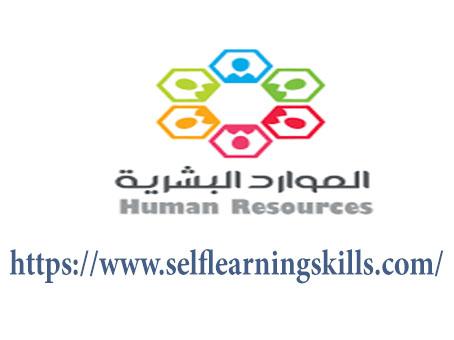 اهمية الموارد البشرية ( HR( Human resources