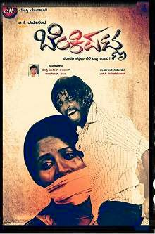 Benkipatna (2015) Kannada Movie Poster