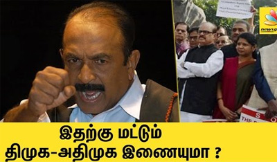 DMK – ADMK joins together to oppose Modi on the execution of Ban on 500, 1000 notes