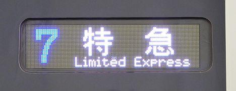 特急 成田エキスプレス 富士山・河口湖行き E259系