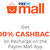 (Looting Trick) PayTM Mall – Get Free Rs.130 Recharge In All Number(All Network Users)