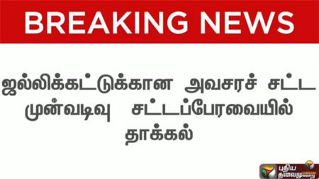 Jallikattu bill passed unanimously at TN Assembly