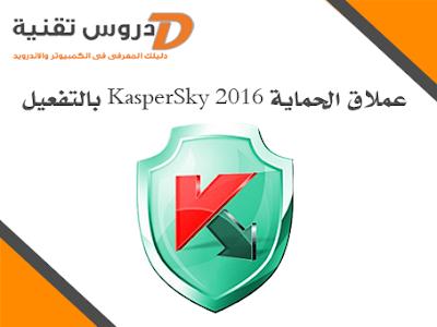 عملاق الحماية KasperSky 2016 بالتفعيل