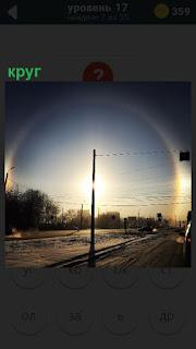 В небе над городом образовался ярко освещенный круг