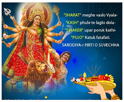 Durga Puja Wishes Images