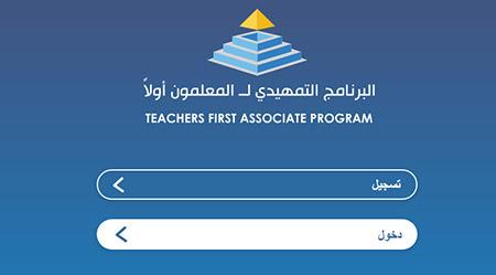 فتح باب التقدم الى البرنامج التمهيدي لـ المعلمون أولاً لجميع معلمي مصر 2018