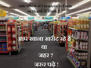 preservatives-chemicals-processed-foods-side-effects-health-hindi