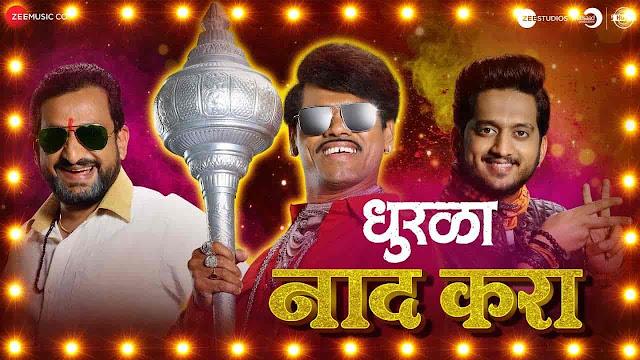 Naad Kara Lyrics - Dhurala | Adarsh Shinde, Anand Shinde