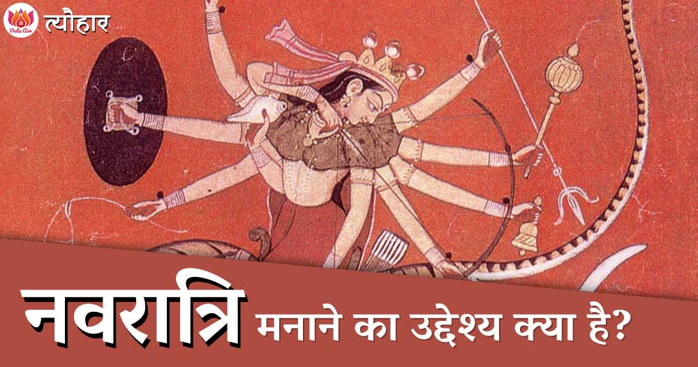 नवरात्रि मनाने का उद्देश्य