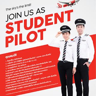 เริ่มพรุ่งนี้แล้วจ้า ไทยแอร์เอเชียนเปิดรับสมัคร Student Pilot