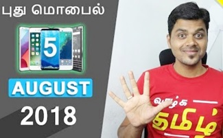 Top 5 Upcoming Mobiles – August 2018 | Tamil Tech