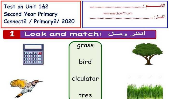 امتحان لغة انجليزية ثانية ابتدائى ترم ثانى 2020- موقع مدرستى