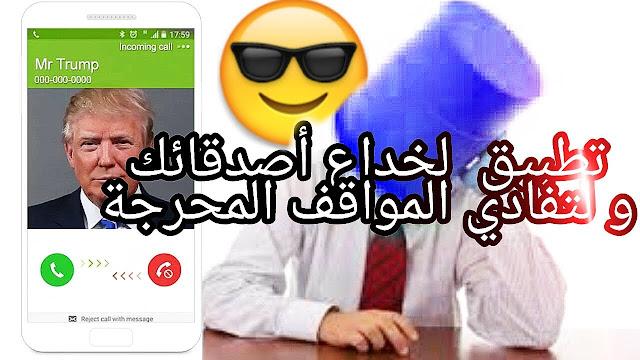 أفضل تطبيق لتتضاهر أمام أصدقائك بأن شخص يتصل بك أو يرسل لك رسالة