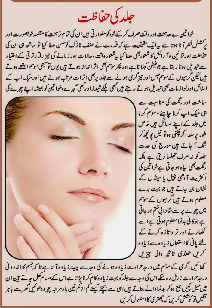 Beauty Tips for Face in Urdu For Summer | All About Online ...
