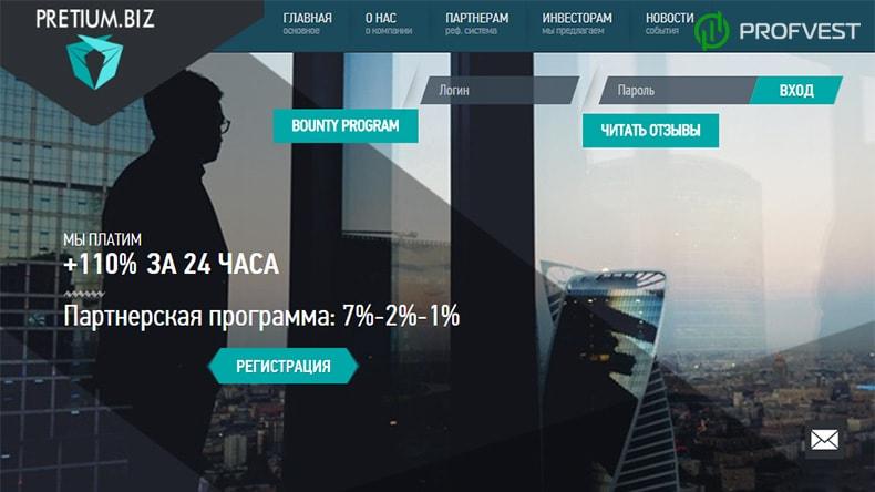 Pretium обзор и отзывы HYIP-проекта
