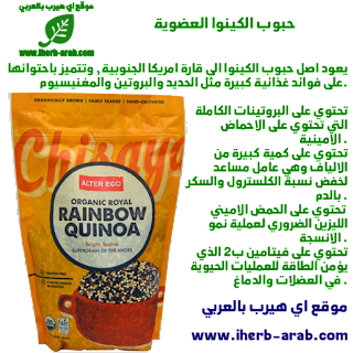 حبوب الكينوا العضوية Alter Eco, Organic Royal Rainbow Quinoa, 14 oz (397 g)
