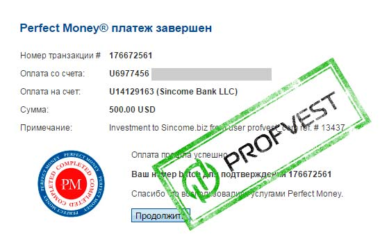 Депозит в Sincome Bank