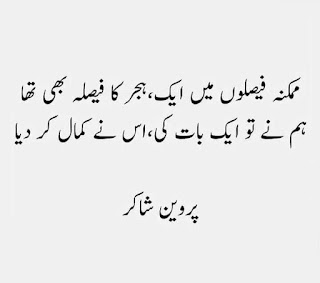 Mumkinah Faislon mein aik hijar ka faisla bhi tha | Parveen Shakir - Urdu Poetry lovers