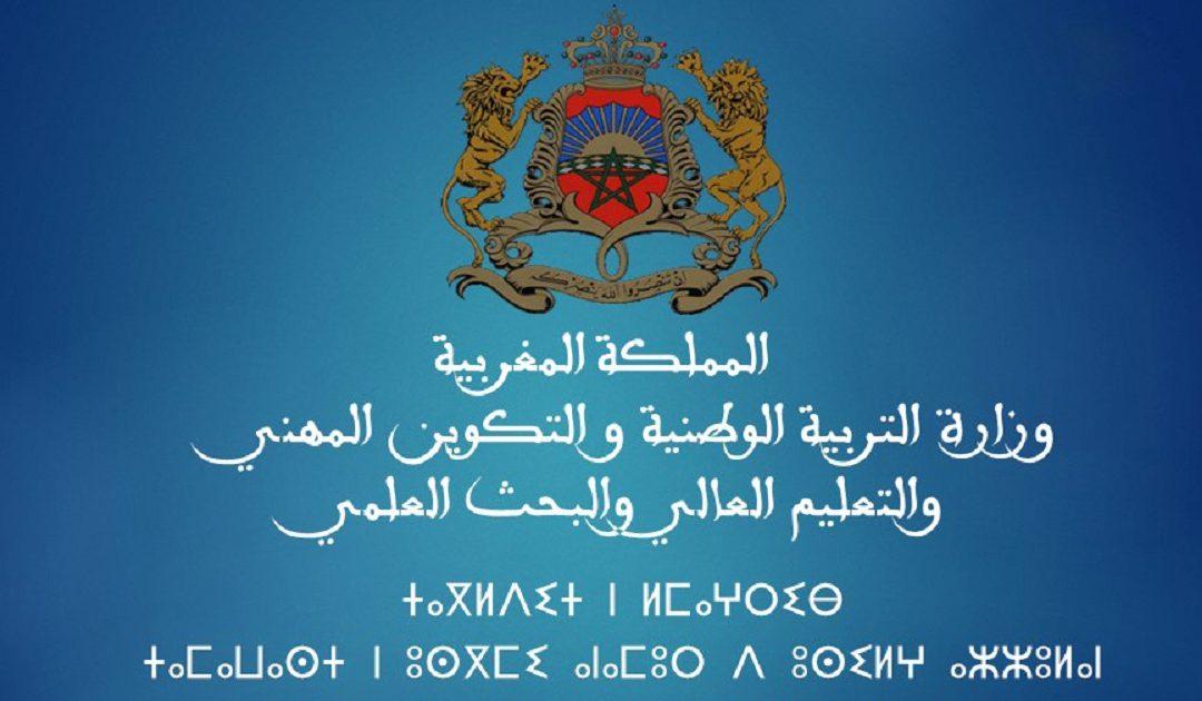 إحداث مؤسسات جامعية جديدة وتغيير تسمية مؤسسات أخرى بالمغرب