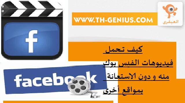 كيف تحمل فيديوهات الفيس بوك منه و دون الاستعانة بمواقع أخرى