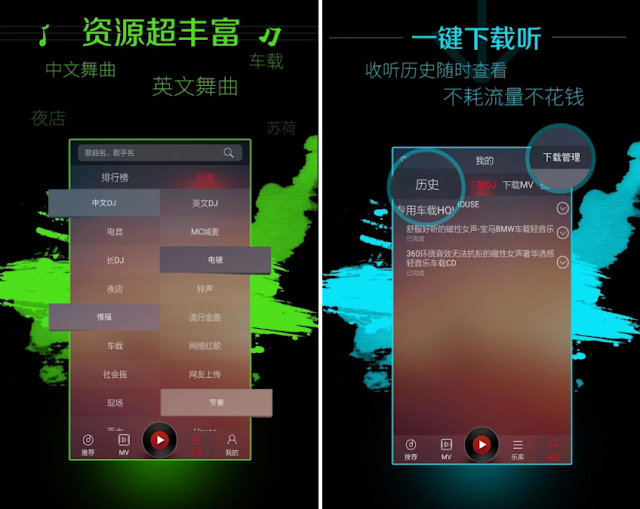 DJ多多 App