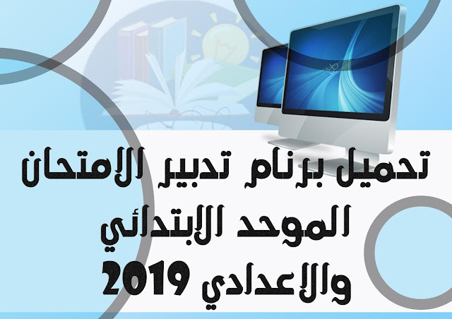 تحميل ,برنام,تدبير, الامتحان, الموحد, الابتدائي, والاعدادي, 2019