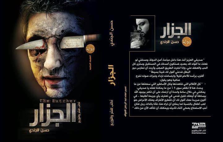 رواية الجزار حسن الجندي pdf