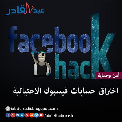 اختراق حسابات فيسبوك الاحتيالية