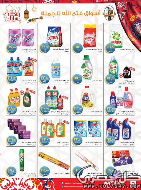 أسعار ياميش رمضان فتح الله ماركت