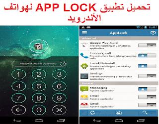 تحميل تطبيق APP LOCK لهواتف الأندرويد