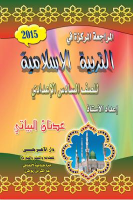المراجعة المركزة في التربية الأسلامية للصف السادس الأعدادي الأستاذ عدنان البياتي