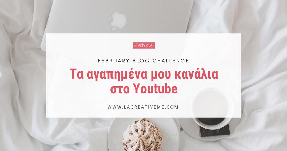 #FebInLove Blog Challenge | Τα Αγαπημένα μου κανάλια στο YouTube