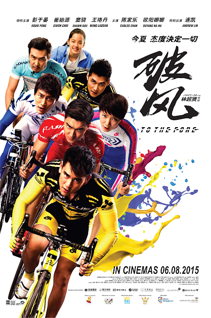 To The Fore 破风 - Movie Poster