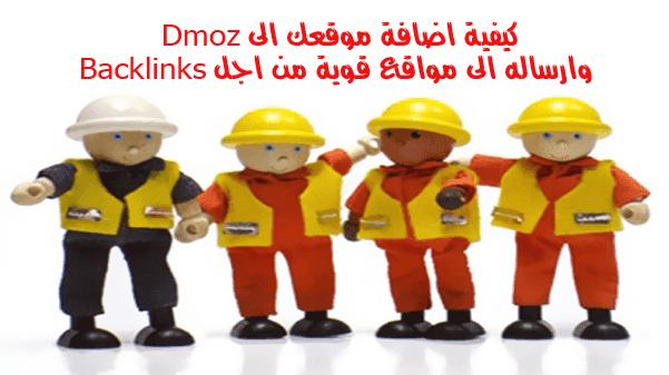 كيفية اضافة موقعك الى Dmoz وارساله الى مواقع قوية من اجل Backlinks