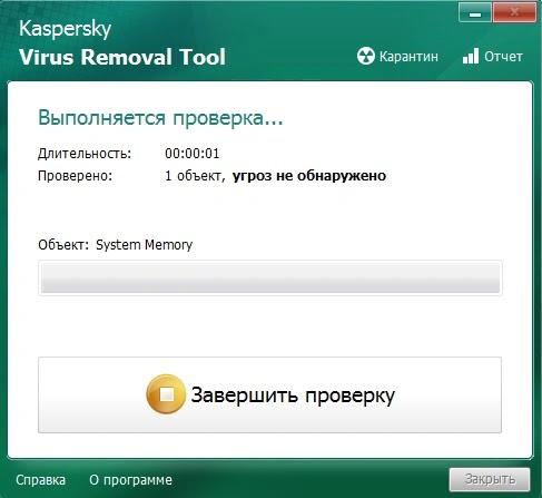 KVRT удаляет разные виды компьютерных вирусов 3