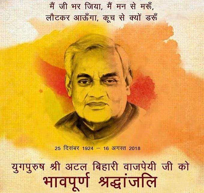 Atal Bihari Vajapayee Suvichar and Quotes