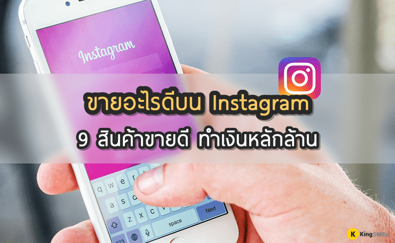 ขายอะไรดีบน Instagram