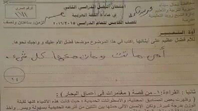 أمي ماتت ومات معها كل شيء,التعليم,المعلمين,الخوجة,محمد عبدالكريم حسن,إدارة الشيخ زويد