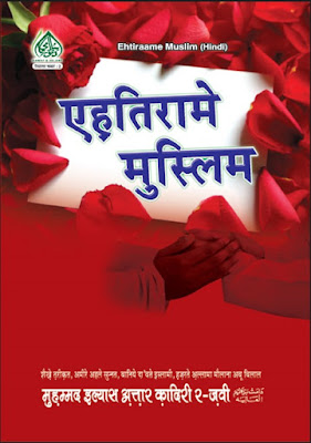 Qaza Namazon ka Tariqa pdf in Hindi by Ilyas Attar Qadri