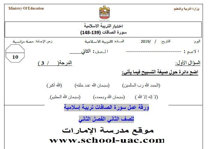 ورقة عمل سورة الصافات تربية اسلامية للصف الثانى الفصل الثانى - موقع مدرسة الإمارات