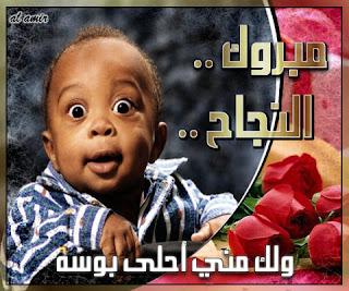 صور خلفيات مبروك النجاح 2013 - بطاقات تهنئة مبروك النجاح - Congratulations success
