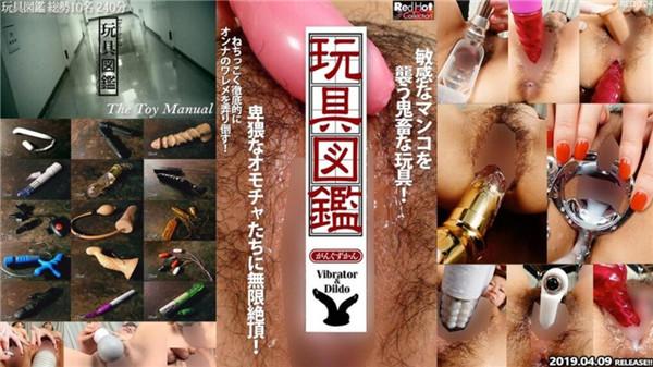 UNCENSORED Tokyo Hot RED-124 東京熱 玩具図鑑 総勢10名 240分, AV uncensored