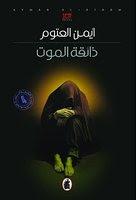 أدب السجون، كتب ايمن العتوم، ذائقة الموت، كتاب ذائقة الموت، رواية ذائقة الموت